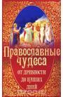 Православные чудеса. От древности до наших дней