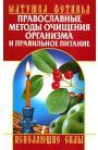 Православные методы очищения организма и правильное питание