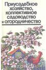 Приусадебное хозяйство, коллективное садоводство и огородничество