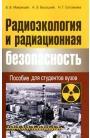Радиоэкология и радиационная безопасность. Пособие для студентов вузов