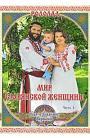 Родолад. Мир славянской женщины. Часть 1