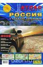 Россия и Ближнее Зарубежье. Атлас автодорог