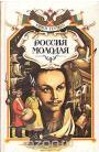 Россия молодая. В двух книгах. Книга 1