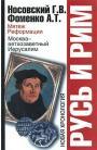 Русь и Рим. Мятеж реформации. Москва – ветхозаветный Иерусалим