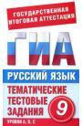 Русский язык. 9 класс. Тематические тестовые задания для подготовки к ГИА