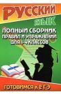Русский язык. Полный сборник правил и упражнений для 1-4 классов