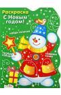 С Новым годом! Снеговик. Раскраска