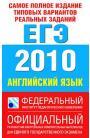 Самое полное издание типовых вариантов реальных заданий ЕГЭ. 2010. Английский язык