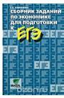 Сборник заданий по экономике для подготовки к ЕГЭ. 10-11 класс