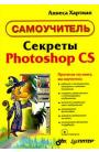 Секреты Photoshop CS (+ CD-ROM)