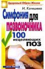 Симфония для позвоночника. 100 исцеляющих поз