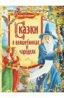 Сказки о волшебниках и чародеях