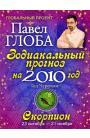 Скорпион. Зодиакальный прогноз на 2010 год