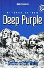 Smoke on the Water. История группы Deep Purple