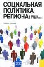 Социальная политика региона. Теория и практика