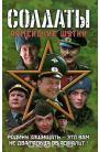 Солдаты. Армейские шутки