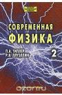 Современная физика. В 2 томах. Том 2