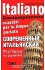 Современный итальянский. Практикум по грамматике / Italiano contemporaneo esercizi per la lingua parlata
