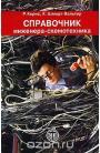 Справочник инженера-схемотехника