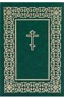 Святое Евангелие-Апракос (3154) (на церковно-славянском и русском языках, изд. РБО)