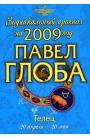 Телец. Зодиакальный прогноз на 2009 год