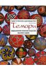 Темари. Традиционное японское искусство вышивки шаров