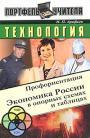 Технология. Профориентация. Экономика России в опорных схемах и таблицах