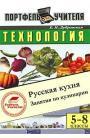 Технология. Русская кухня. Занятия по кулинарии. 5-8 классы