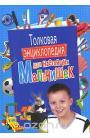 Толковая энциклопедия для настоящих мальчишек