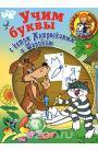 Учим буквы с котом Матроскиным и Шариком