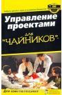 """Управление проектами для """"чайников"""""""