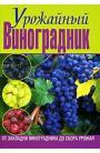 Урожайный виноградник. От закладки виноградника до сбора урожая