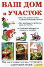 Ваш дом и участок. Как оборудовать и благоустроить загородное жилье