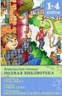 Внеклассное чтение. Полная библиотека. 1-4 классы