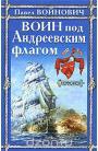 Воин под Андреевским флагом