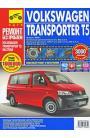 Volkswagen Transporter T5 / Multivan. Руководство по эксплуатации, техническому обслуживанию и ремонту