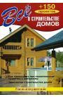 Все о строительстве домов