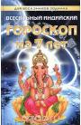 Всесильный индийский гороскоп на 7 лет для всех знаков зодиака