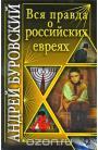 Вся правда о российских евреях