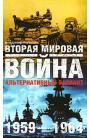 Вторая мировая война. 1959-1964. Альтернативный вариант. В 2 томах. Том 2