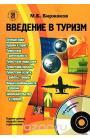 Введение в туризм (+ CD-ROM)