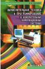 Вычислительная техника и программирование в измерительных системах