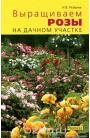 Выращиваем розы на дачном участке