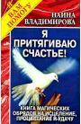 Я притягиваю счастье! Книга магических обрядов на исцеление, процветание и удачу