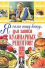 Я сама пишу книгу… для записи кулинарных рецептов!