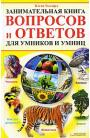 Занимательная книга вопросов и ответов для умников и умниц