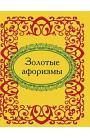 Золотые афоризмы (миниатюрное издание)