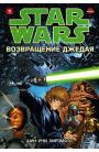 Звездные войны. Возвращение джедая. В 4 томах. Том 1